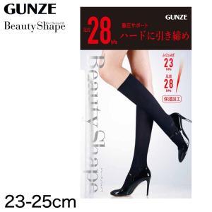 グンゼ BeautyShape 足首28hPa 着圧サポートハイソックス(23-25cm) (レディース GUNZE 加圧 着圧 美脚)|suteteko