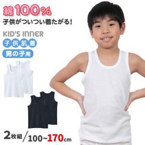 グンゼ 子供肌着 ランニングシャツ 2枚組 100cm〜170cm (GUNZE 子供 下着 インナー 男子 男の子 キッズ タンクトップ シャツ 綿100% 綿 抗菌防臭 セット) suteteko