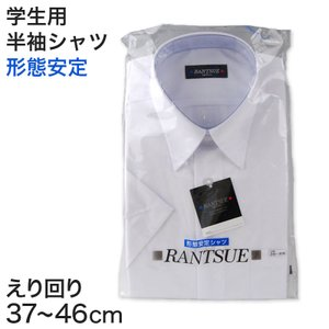 RANTSUE 形態安定 学生用半袖カッターシャツ 10サイズ展開 (ビジネスウェア) (取寄せ)|suteteko