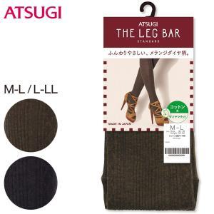 アツギ ATSUGI THE LEG BAR 400デニール相当 綿混メランジダイヤ柄タイツ M-L・L-LL (ATSUGI アツギザレッグバー 柄タイツ 日本製 400D) suteteko