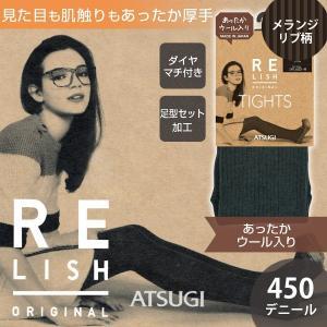 アツギ RELISH ORIGINAL 450デニール ウール入り メランジリブ柄 タイツ(M-L〜L-LL) (季節)