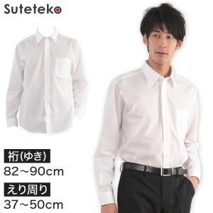 メンズ 長袖カッターシャツ 裄74〜80cm (形態安定 綿混 ワイシャツ) (ビジネスウェア) (在庫限り)|suteteko