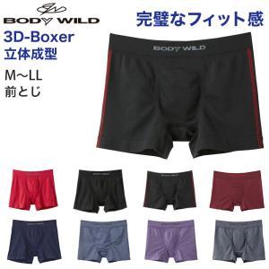 グンゼ BodyWild 立体成型 ボクサーパンツ M〜LL (GUNZE BODYWILD メンズ ボクサーパンツ 立体成型 ストレッチ 縫い目少なめ 前とじ 洗濯タグなし)|suteteko