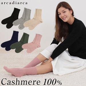 アルカディアルカ arcadiarca レディースおやすみ靴下 フリーサイズ (カシミヤ100% 冷え症 冷え対策 カシミア 防寒 ソックス 靴下) (在庫限り)|suteteko