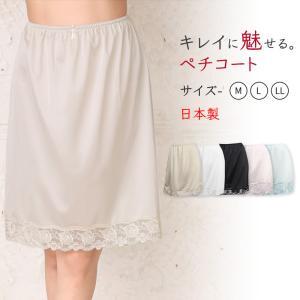 チュールカラーランジェリー ペチコート M・L (ペチパンツ サテン レディース 婦人用 インナー 下穿き 下着 肌着 透け防止 レース 浴衣 着物 ランジェリー)|suteteko