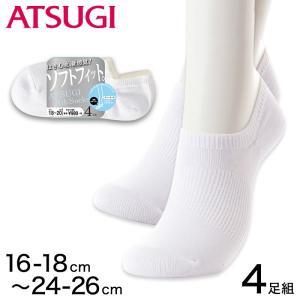 アツギ Rib Socks ソフトフィット 子供スニーカー丈ソックス 4足組 16-18cm〜24-26cm (ATSUGI キッズ ジュニア 男の子 女の子 リブソックス 靴下) (在庫限り) suteteko