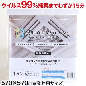 CleAirWin エアコンフィルター業務用 570×570mm (クレアウィン クレアウイン 菌滅...