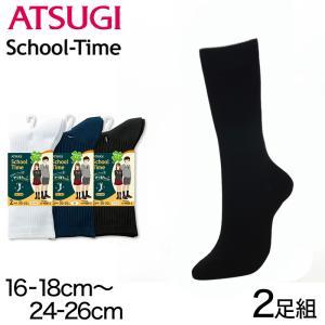 アツギ School-Time 小中高生 スクール用 クルー丈ソックス 2足組 (16-18cm〜24-26cm) (季節)