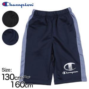 チャンピオン 男児キッズジャージ ハーフパンツ 130cm〜160cm (champion 半ズボン ボーイズ 男の子) (在庫限り)|suteteko