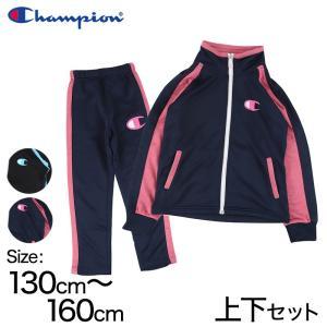 チャンピオン 女児キッズジャージ 上下セット 130cm〜160cm (champion ガールズ キッズ 上下セット ロングパンツ トレーナー) (在庫限り)|suteteko