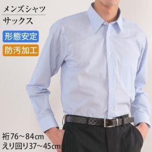 WITTYWALK 形態安定&防汚加工 紳士長袖カラードレスシャツ(サックス) 28サイズ展開 (シンプル ピンストライプ柄) (取寄せ)|suteteko