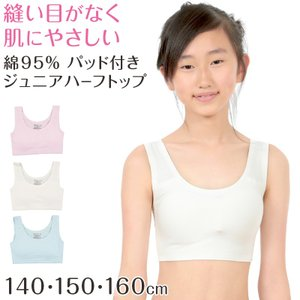 Dear.Pastel 綿ベア天メルト ラン型ハーフトップ 140-150〜160-170cm (ジュニア ブラ シームレス ブラジャー 綿 女の子 女子 インナー 下着) (在庫限り)|suteteko