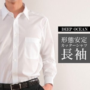 DEEP OCEAN 形態安定加工 紳士 長袖カッターシャツ 裄76〜84cm (形態安定加工 紳士 長袖 カッターシャツ ワイシャツ) (在庫限り)|suteteko