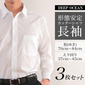 DEEP OCEAN 形態安定加工 紳士 長袖カッターシャツ 3枚セット 裄76〜84cm (メンズ ビジネスシャツ 長袖 ワイシャツ 仕事) (在庫限り)|suteteko