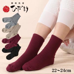 ひだまり 婦人ダブルソックス 22〜24cm (ソックス 靴下 レディース 暖かい 防寒 冷え 寒さ対策) (取寄せ)|suteteko
