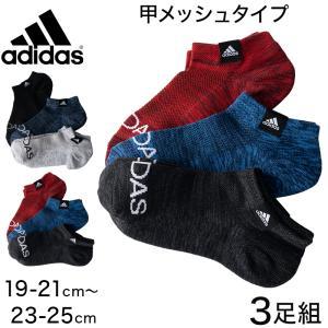 福助 adidas 子供甲メッシュスニーカーソックス3足組 19-21cm〜23-25cm (アディダス ソックス 補強 3足組 キッズ) (在庫限り) suteteko