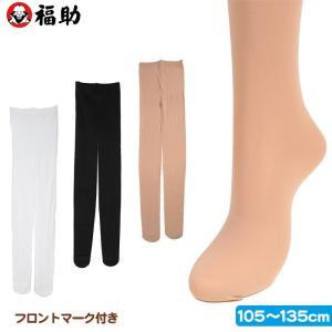 福助 キッズタイツ 80デニール 105〜135cm (キッズ タイツ 子供 子ども用 日本製 肌色 フクスケ スルータイプ)|suteteko