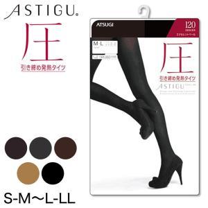 アツギ ASTIGU 圧 120デニール 引き締め発熱タイツ (S-M〜L-LL) (季節)