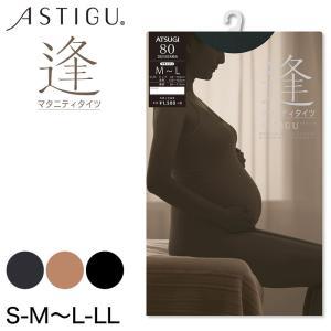 ASTIGU 【逢】マタニティタイツ 80デニール S-M〜L-LL (レディース 婦人 妊婦 妊娠 マタニティ用品 マタニティー)|suteteko