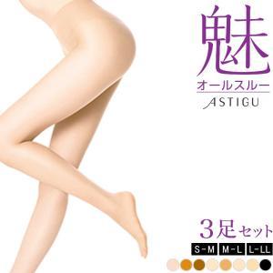 アツギ ASTIGU 魅 オールスルー ストッキング 3足セット (M-L・L-LL) (定番)