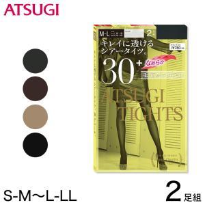 アツギ ATSUGI TIGHTS 30デニールタイツ 2足組 (S-M〜L-LL) (季節)