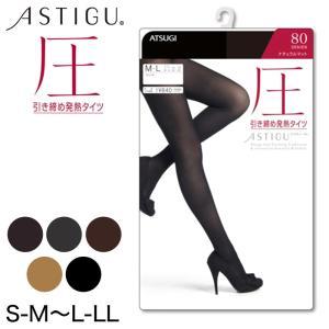 アツギ ASTIGU 圧 80デニール 引き締め発熱タイツ (S-M〜L-LL) (在庫限り)