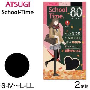 アツギ School Time 発熱スクールタイツ 80デニール 2足組 (S-M〜L-LL)  (季節)
