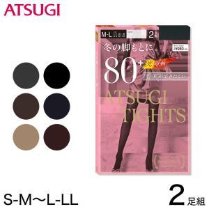 アツギ ATSUGI TIGHTS 80デニールタイツ 2足組 (S-M〜L-LL) (在庫限り)