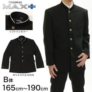 MAX 男子学生服上着 ソフトインカラー 165cmB〜190cmB (トンボ TOMBOW 制服 ...