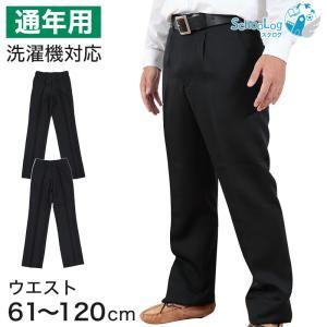 【おまけ付き】中高生用 学生服 長ズボン ウエスト61cm〜120cm (ワンタック ノータック 制...