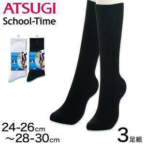 アツギ School-Time 男子中高生 スクール用 クルー丈ソックス 3足組 (24-26cm〜28-30cm) (季節)