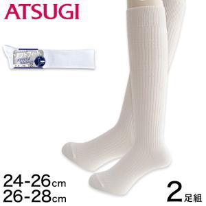 アツギ Rib Socks ソフトフィット 紳士ハイソックス 2足組 24-26cm・26-28cm (ATSUGI メンズ 紳士 リブ 靴下 白ソックス シンプル 無地) suteteko
