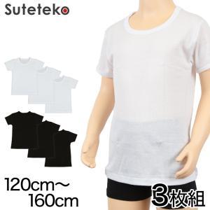 男児 半袖丸首シャツ 3枚組 120cm〜160cm (キッズ 子供用 男の子 男子 子ども 綿100% 下着 肌着 アンダーウェア インナー 無地 白 黒)|suteteko