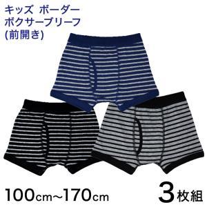 キッズ ボクサーパンツ 前開き 3枚組 100cm〜170cm (ジュニア パンツ ボクサーブリーフ 下着 男の子 子供 男子 男児 肌着 160)|suteteko