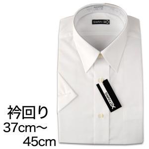 SWANEX 半袖カッターシャツ えり回り37cm〜45cm (メンズ ワイシャツ Yシャツ カッターシャツ 白 ビジネス スーツ) (ビジネスウェア) (在庫限り)|suteteko