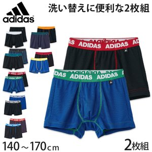 adidas 男児ボクサーブリーフ2枚組 140〜170cm (GUNZE adidas 男の子 ボクサーブリーフ パンツ 2枚組 シンプル 前あき)|suteteko