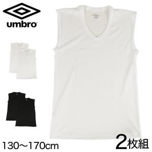 グンゼ umbro Vネック スリーブレスシャツ 2枚組 130〜170cm (男の子 下着 キッズ ジュニア 子供 インナー 汗 スポーツ 白 黒) suteteko