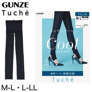 グンゼ Tucheクールレギンス 冷感プレーティングトレンカ M-L・L-LL (GUNZE Tuc...