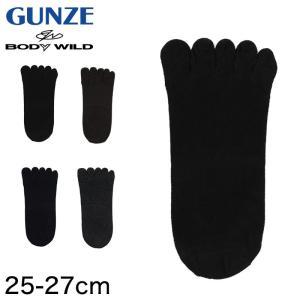 グンゼ BODY WILD 五本指フットカバー 25-27cm (GUNZE BODYWILD フットカバー 五本指 メンズ 深履き かかとスベリ止め付き 消臭加工)|suteteko