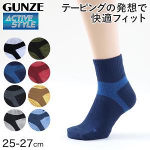 グンゼ アクティブスタイル メンズ ショートソックス 25-27cm (GUNZE ACTIVE STYLE メンズ ショート丈靴下 カラー豊富 消臭 吸汗速乾 サポート機能)|suteteko