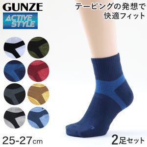 グンゼ 【2足セット】アクティブスタイル メンズ ショートソックス 25-27cm (GUNZE ACTIVE STYLE メンズ ショート丈靴下 カラー豊富)|suteteko