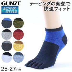 グンゼ アクティブスタイル メンズ 5本指スニーカーソックス 25-27cm (GUNZE ACTIVE STYLE メンズ 五本指靴下 カラー豊富 消臭 吸汗速乾 サポート機能)|suteteko