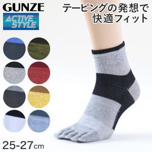 グンゼ アクティブスタイル メンズ 5本指ショートソックス 25-27cm (GUNZE ACTIVE STYLE メンズ 五本指靴下 カラー豊富 消臭 吸汗速乾 サポート機能)|suteteko