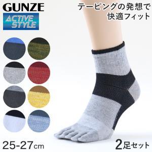 グンゼ 【2足セット】アクティブスタイル メンズ 5本指ショートソックス 25-27cm (GUNZE ACTIVE STYLE メンズ 五本指靴下 カラー豊富 消臭 吸汗速乾 サポート)|suteteko