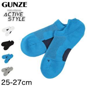 グンゼ アクティブスタイル メンズ ベリーショート 25-27cm (GUNZE ACTIVE STYLE メンズ くるぶし丈靴下 消臭 吸汗速乾 サポート機能 すべり止め付き)|suteteko