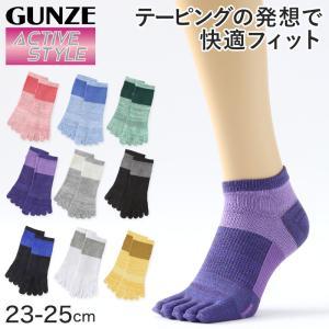 グンゼ アクティブスタイル レディース 5本指スニーカーソックス 22-24cm (GUNZE ACTIVE STYLE レディース 五本指靴下 カラー豊富 消臭 吸汗速乾 サポート機能)|suteteko