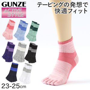 グンゼ アクティブスタイル レディース 5本指ショートソックス 22-24cm (GUNZE ACTIVE STYLE レディース 5本指靴下 カラー豊富 消臭 吸汗速乾 サポート機能)|suteteko