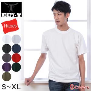 ヘインズ BEEFY-T クルーネックTシャツ S〜XL (綿100% コットンインナー 大きいサイズ)|suteteko