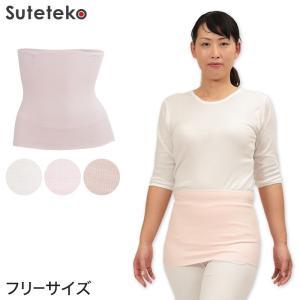 Suteteko レディース 綿リブ腹巻 フリーサイズ (婦人 腹巻き ハラマキ はらまき 防寒グッズ あったかグッズ) suteteko