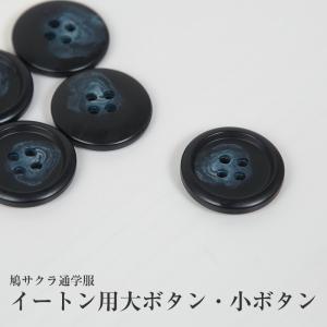 [サイズ] 大(直径:約19mm)胸ボタン 小(直径:約15mm)袖ボタン   [カラー] ネイビー...